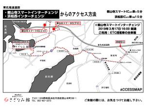 浜松西I.C.からのアクセス方法