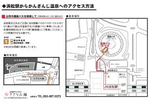 浜松駅からかんざんじ温泉へのアクセス