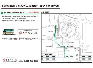 浜松駅からかんざんじ温泉へのアクセス方法