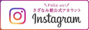 さざなみ館 Instagram 公式アカウント