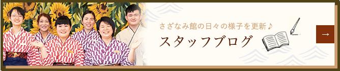 さざなみ館の日々を更新♪スタッフブログ