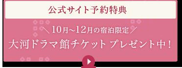 公式サイト予約特典 9月宿泊限定 大河ドラマ館チケットプレゼント中!