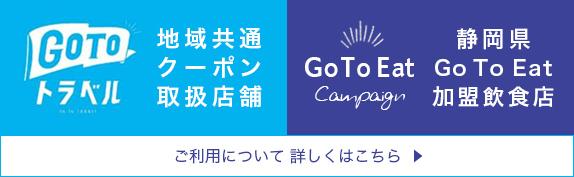 GoToトラベルキャンペーン地域共通クーポン取り扱い店舗 GoToイートキャンペーン静岡県GoToEat加盟飲食店 ご利用について詳しくはこちら