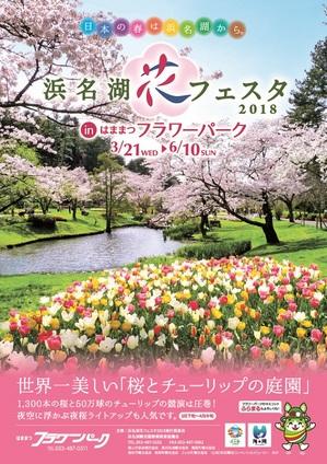 日本の春は浜名湖から・・・開催!浜名湖花フェスタ2018