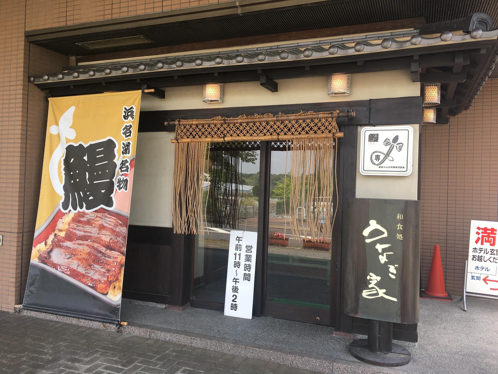 【鰻専門店うなぎ家】年末年始毎日営業!