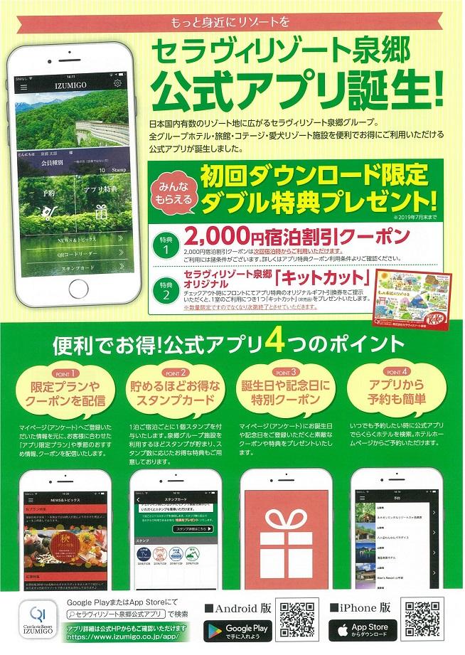 《セラヴィーリゾート泉郷》公式アプリ誕生!!!