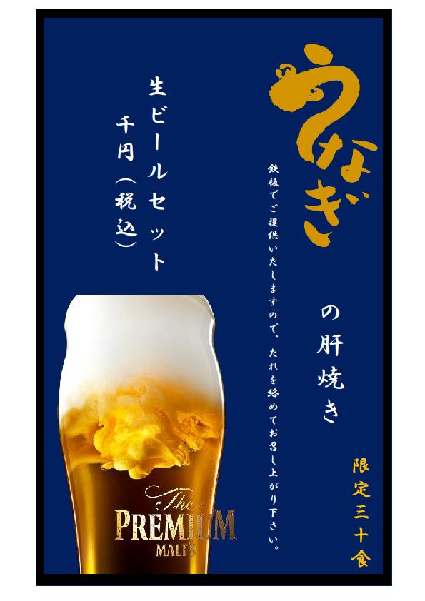 【鰻専門店うなぎ家】土用の丑の日特別メニュー!