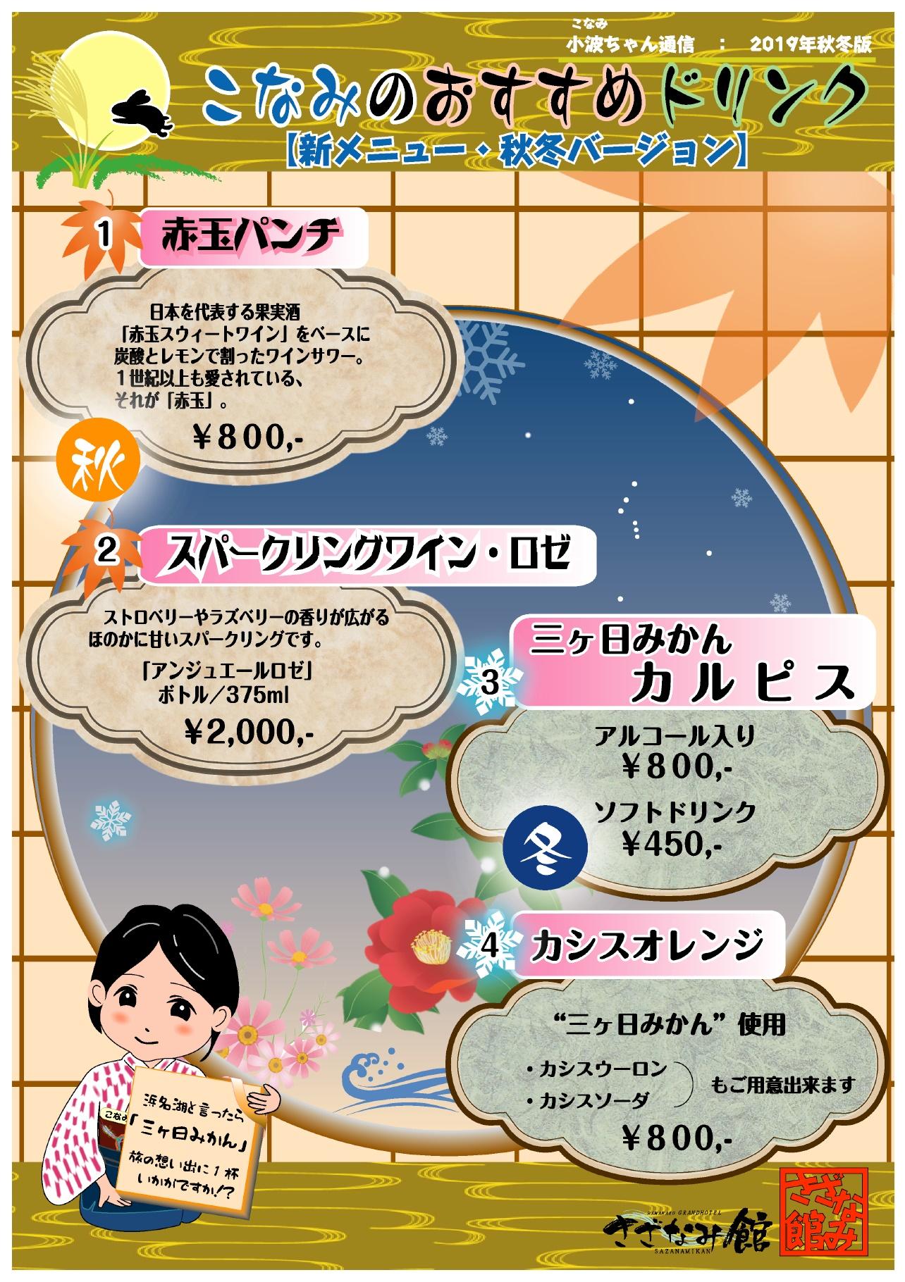 秋冬新メニュー登場!こなみちゃん通信