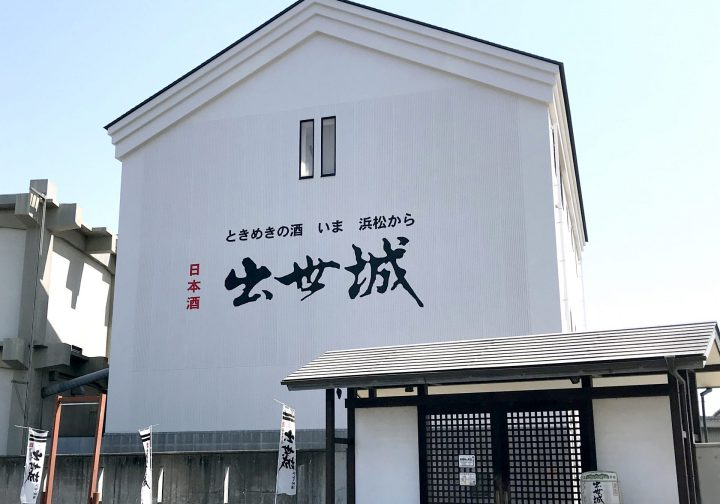 浜松の歴史的名所案内 番外編1