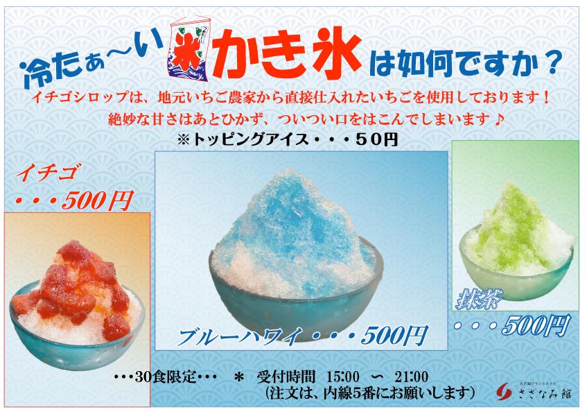 さざなみ館 夏のイベント情報!! ~かき氷&ぜんざい~